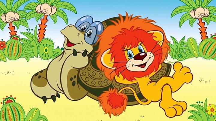 Как львенок и черепаха пели песню Мультфильм, 1974 HD
