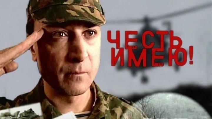 Честь имею. Военный(Россия)_ 1 серия