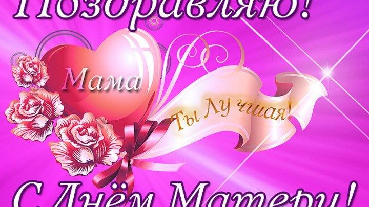 Цените своих матерей, дарите им минуты радости. 26 ноября -ДЕНЬ МАТЕРИ