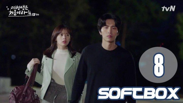 [Озвучка SOFTBOX] Это наша первая жизнь 08 серия