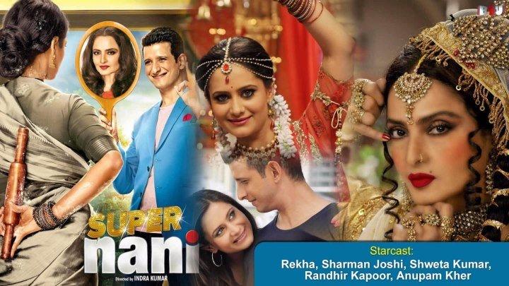 Супер Бабушка HD(2014) 1080р.Драма_Индия