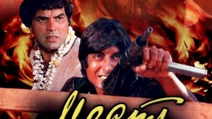 Месть и закон - Боевик / триллер / драма / приключения / комедия / Индия / 1975