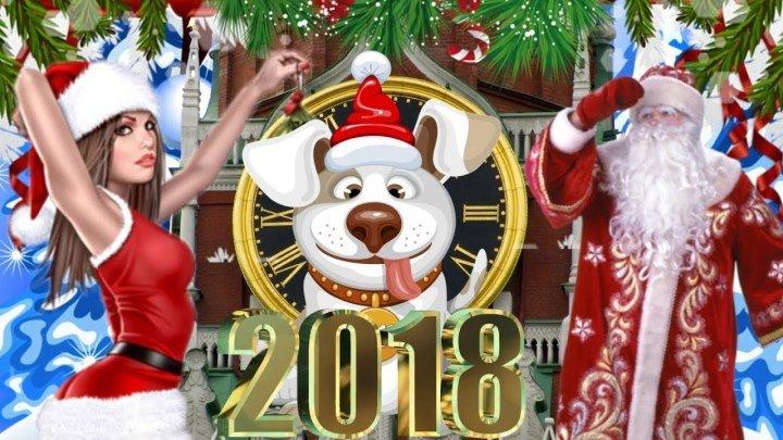 Лучшая новогодняя песня / С НОВЫМ ГОДОМ 2018 Год желтой собаки