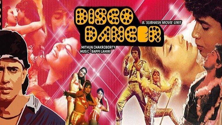 Танцор Диско HD(1982) 1080р.Боевик,Драма,Мелодрама_Индия