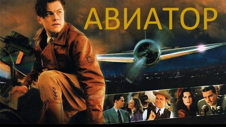 АВИАТОР (Драма-Биография Германия-США-2004г.) Х.Ф.
