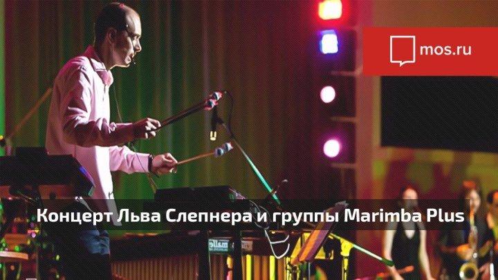 Концерт Льва Слепнера и группы Marimba Plus в Московском планетарии