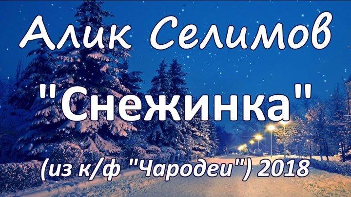 "Алик Селимов - ""Снежинка"" NEW 2018 (к/ф ""Чародеи"") cover"