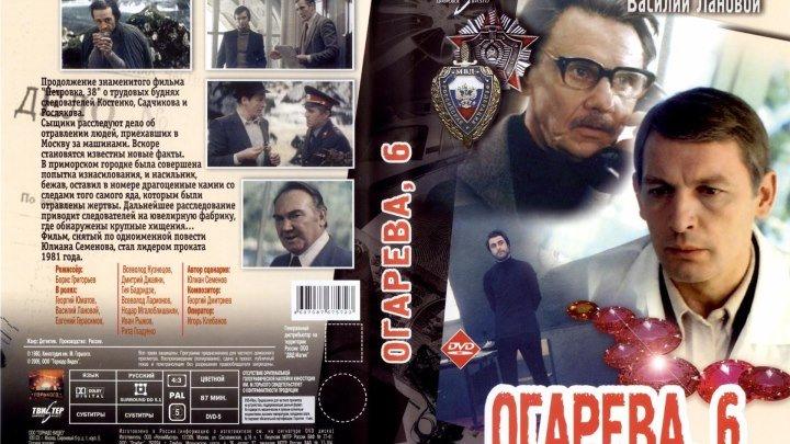 Огарёва, 6 / 1980