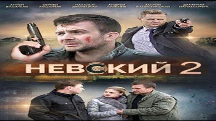 Невский 2: Проверка на прочность, 2017 год / Серии 3-6 из 32 (драма, криминал)