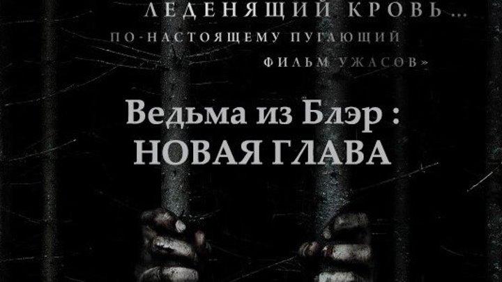 Ведьма из Блэр: Новая глава / Ужасы, Триллер / Канада, США / 2016 (18+)