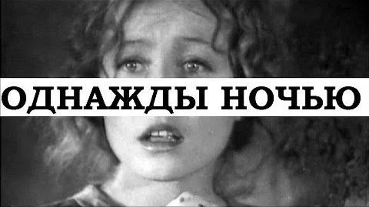 """""""Однажды ночью"""" (1945)"""