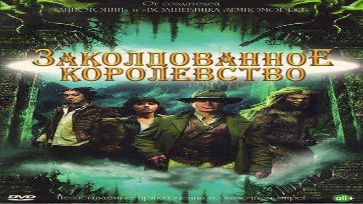 Заколдованное королевство.2007.BDRip.720p.(2серия)