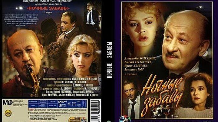 Ночные забавы (2 серии из 2) HD 1991