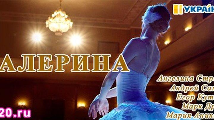 Русская Мелодрама _ БАЛЕРИНА 2017 Русские Сериалы 2017 ОБАЛДЕННЫЙ СЕРИАЛ!