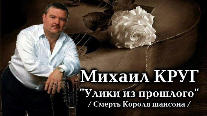 Михаил Круг - Улики из прошлого / Смерть Короля Шансона 2017
