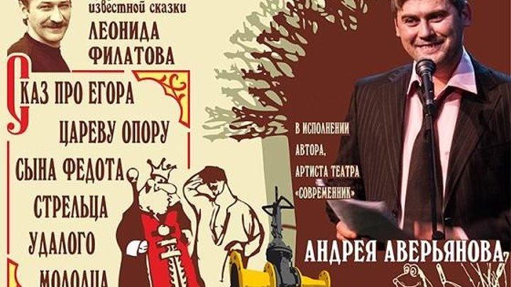 """""""Сказ про Федота Стрельца и сына его Егора"""" (Два Сказа)"""