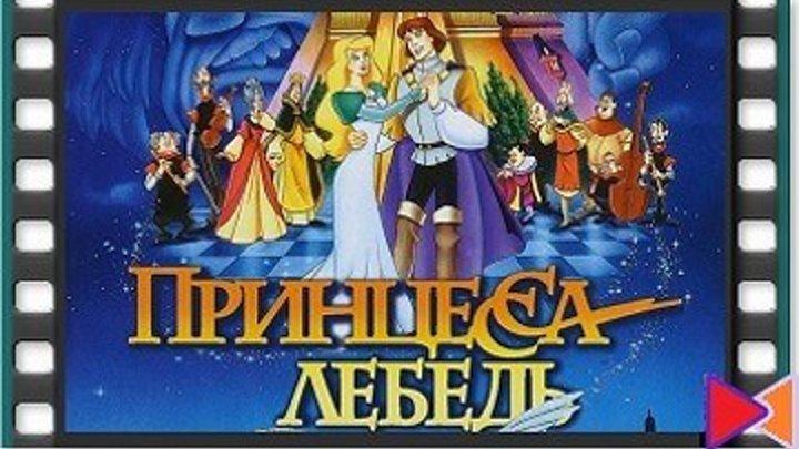Принцесса Лебедь [The Swan Princess] (1994)