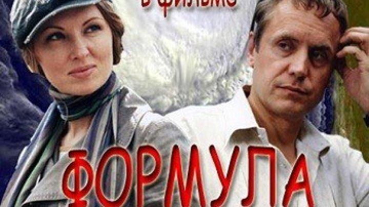 Формула стихии (1-16 серии из 16) (Юрий Кузьменко) [2007, боевик, детектив, DVDRip-AVC]