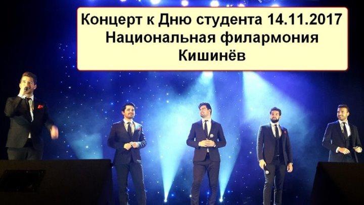 Отличный концерт звёзд эстрады к Дню студента (Кишинев, Филармония, 14.11.2017)