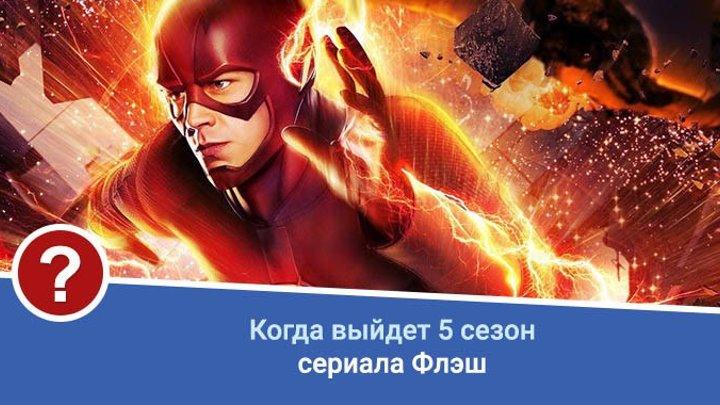 Флэш (5 сезон) — Русский трейлер 2018