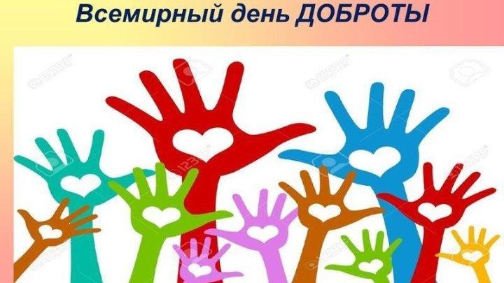 Добрые люди...добрые поступки ...ВСЕМ ДОБРА