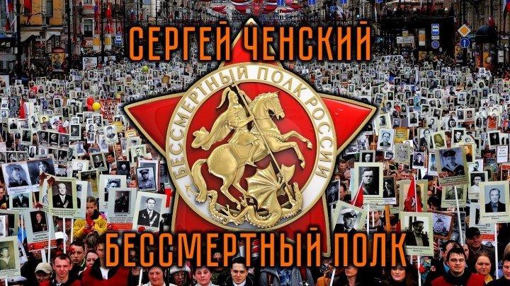 Сергей Ченский - Бессмертный полк (шансон, музыка, песня) 2016