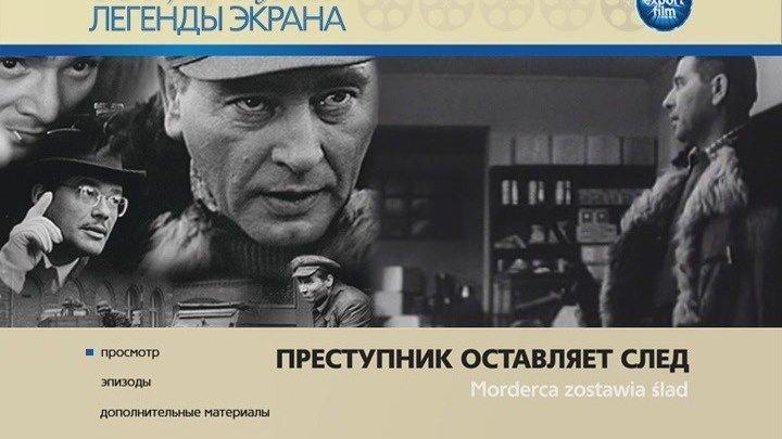 Преступник оставляет след (1967) Страна: Польша