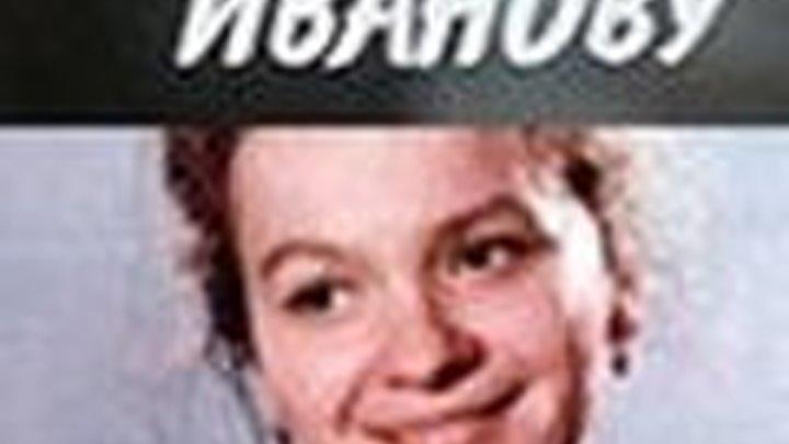 Про Клаву Иванову (1969) Страна: СССР