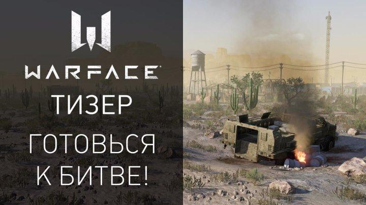 Игра Warface: готовься к новой битве!