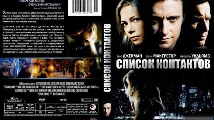 Боевик,,,Список контактов ,,, (2008).. HD..США.