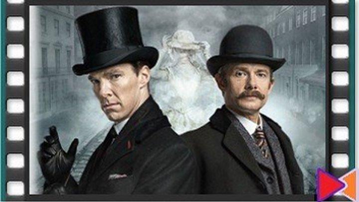 Шерлок Безобразная невеста [Sherlock The Abominable Bride] (2016)