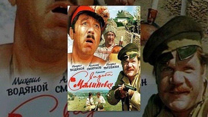 СВАДЬБА в МАЛИНОВКЕ. смотреть в HD. советский комедия
