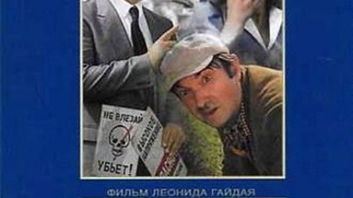Опасно для жизни! (1985) Страна: СССР