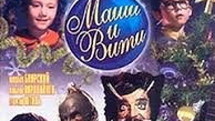 Новогодние приключения Маши и Вити (1975) Страна: СССР