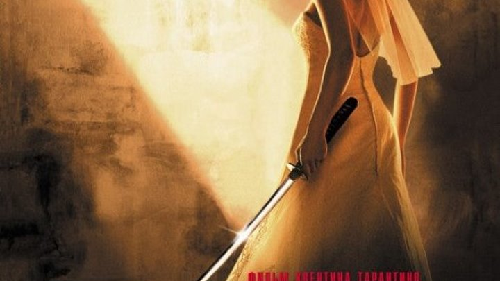 Убить Билла. Фильм 2 (2004)Жанр: Боевик, Триллер, Драма, Криминал.