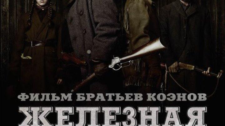 Железная хватка (2010)Жанр: Драма, Приключения, Вестерн.