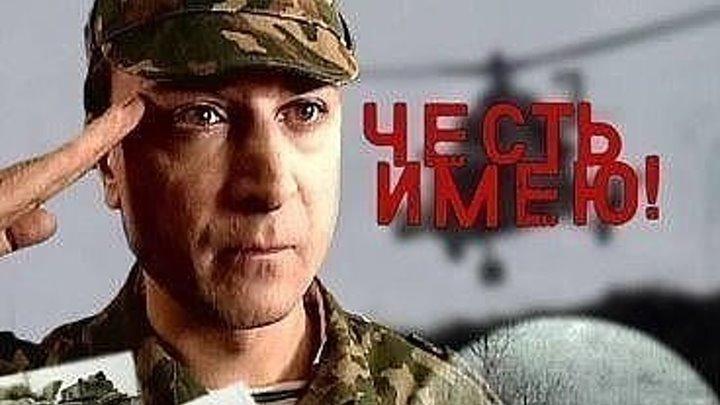 Честь имею. Военный(Россия)_ 4 серия