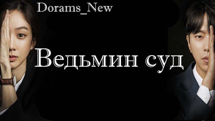 (Оригинал) Ведьмин суд 14 серия