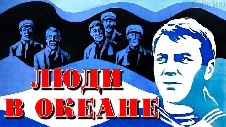 ЛЮДИ В ОКЕАНЕ (драма) СССР-1980 год