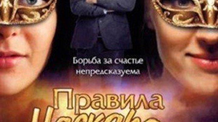 Правила маскарада (1-16 серии из 16) (Александр Муратов (II)) [2011, детектив, мелодрама, SATRip-AVC]
