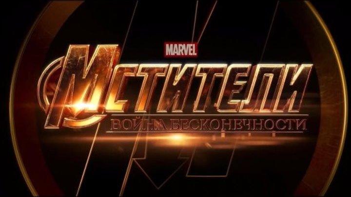 Мстители: Война бесконечности Трейлер