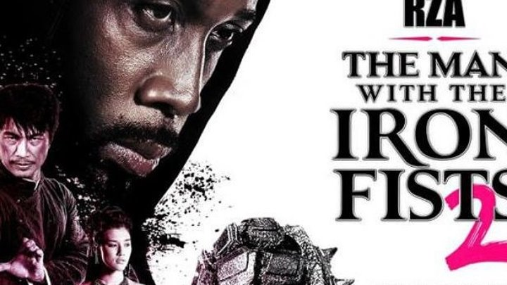 Железный кулак 2 (2015) The Man with the Iron Fists 2