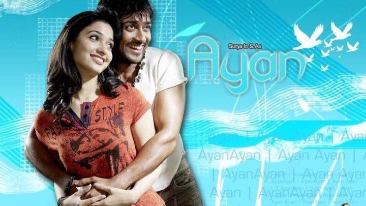 Неуловимый (2009) Ayan