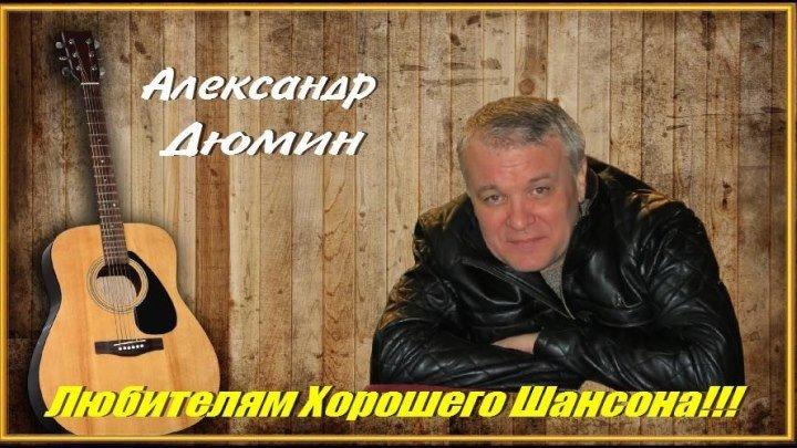 Александр ДЮМИН - КАРЕГЛАЗАЯ