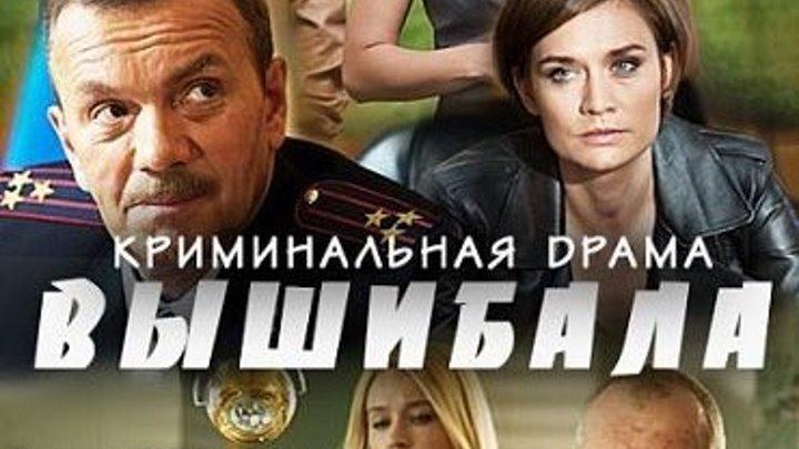 Вышибала.08.2016.HDTVRip