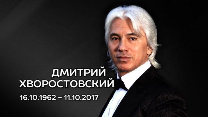 Дмитрий ХВОРОСТОВСКИЙ - Тёмная Ночь