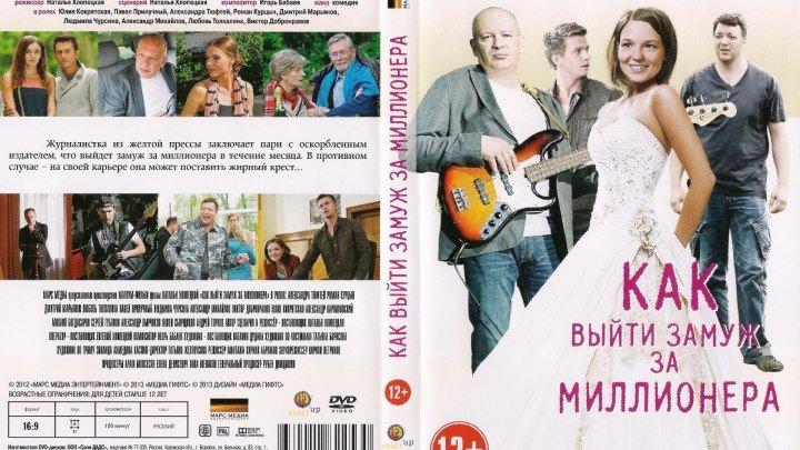 Как выйти замуж за миллионера (1-4 серии из 4) HD 2012