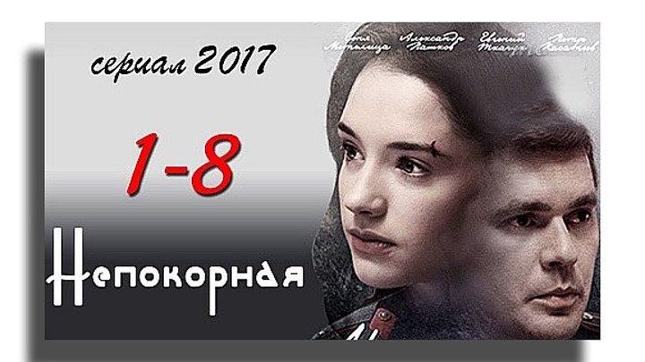 ДРАМА КРИМИНАЛ ФИЛЬМ 'НЕПОКОРНАЯ' 1-8 серии ПРЕМЬЕРА СЕЗОНА 2017