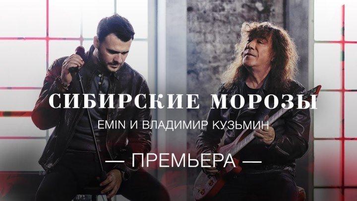 EMIN & Владимир Кузьмин - Сибирские морозы (премьера клипа!)