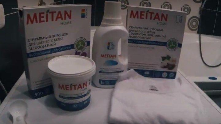 Чистый дом с МейТан